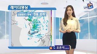 날씨정보 03월 27일 17시 발표