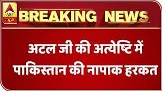 Atal Bihari Vajpayee: Three shameful moves of Pakistan - ABPNEWSTV