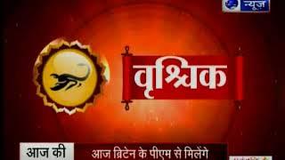 18 अप्रैल 2018 का राशिफल, Aaj Ka Rashifal, 18 April 2018 Horoscope जानिये Guru Mantra में. - ITVNEWSINDIA