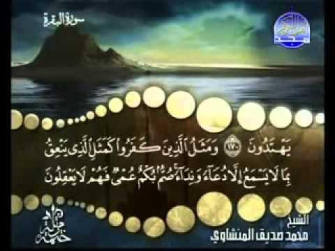 سورة البقرة كاملة |الشيخ محمد صديق المنشاوي HQ