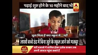 EXCLUSIVE: Govt school students denied shoes in cold Winter| Ghanti Bajao - ABPNEWSTV
