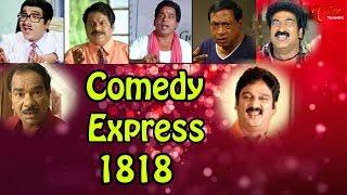 Comedy Express 1818 | B 2 B | Latest Telugu Comedy Scenes | TeluguOne - TELUGUONE
