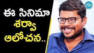 ఈ సినిమా శర్వా ఆలోచన. - Director Chandra Mohan || Talking Movies With iDream - IDREAMMOVIES