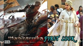 Kangana Ranaut 'Manikarnika' FIRST LOOK out - IANSLIVE
