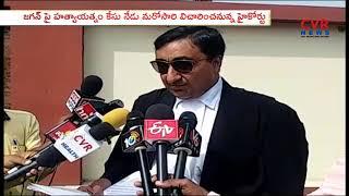 High Court Inquiry today on YS Jagan Mohan Reddy Attack | Andhra Pradesh | CVR NEWS - CVRNEWSOFFICIAL