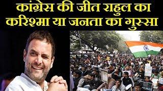 Assembly Election Results 2018: 5 राज्यों के नतीजे Rahul Gandhi का करिश्मा या जनता का गुस्सा? - ITVNEWSINDIA
