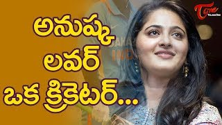 Actress Anushka Deeply In Love With Cricketer | Anushka Shetty #FilmGossips - TELUGUONE
