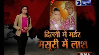 दिल्ली में खौफनाक हत्याकांड; शादीशुदा महिला की हत्या, पति हत्यारा - ITVNEWSINDIA