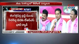 TRS Working President KTR Sircilla Tour Today | Telangana | CVR NEWS - CVRNEWSOFFICIAL