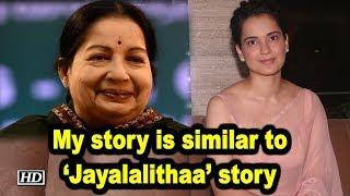 Kangana says My story is similar to 'Jayalalithaa' story - IANSINDIA