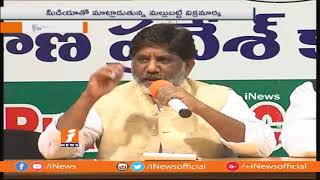 Telangana Congress Mallu Bhatti Vikramarka Speaks To Media Over Comments On TRS Govt | iNews - INEWS