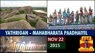 "Yathrigan – Season 4 ""Mahabharata Padhaiyil"" 22-11-2015 Thanthi tv Program"