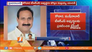 KCR Announced Candidates For Musheerabad And Kodadaa Consistency | Assembly Election | iNews - INEWS