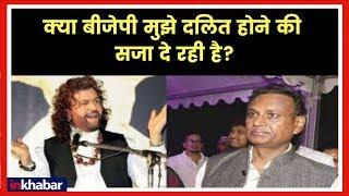 BJP MP Udit Raj on ticket distribution टिकट न मिला तो छोड़ देंगे पार्टी Lok Sabha Elections 2019 - ITVNEWSINDIA