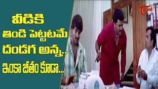 వీడికి తిండి పెట్టటమే దండగ అన్న.. ఇంకా జీతం కూడా.. | Telugu Comedy Videos | TeluguOne - TELUGUONE