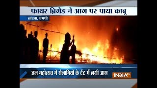 MP: Fire incident at 'Jal Mahotsav' event in Khandwa - INDIATV