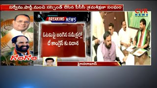 గోల గోల : Congress Leaders Review Meeting Controversy | CVR News - CVRNEWSOFFICIAL