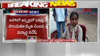 Kukatpally New Century School Shed Collapse | Another student Lost His Life | Hyderabad | CVR NEWS - CVRNEWSOFFICIAL