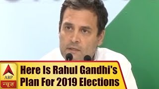 Here is Rahul Gandhi's plan for 2019 general elections - ABPNEWSTV