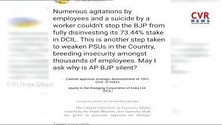 DCIL Employees Request To Nara Lokesh | Over Dredging Corporation Privatization | CVR NEWS - CVRNEWSOFFICIAL