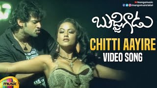 Prabhas Bujjigadu Movie Songs | Chitti Aayire Video Song | Prabhas | Mumaith Khan | Mango Music - MANGOMUSIC