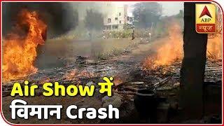 Bengaluru: Two Surya Kiran aircraft crash in Aero India show - ABPNEWSTV