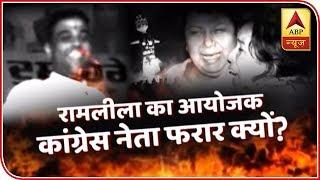 Kaun Jitega 2019: Dussehra event organiser Saurabh Madan fled after Amritsar train acciden - ABPNEWSTV