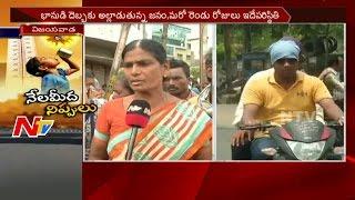 People Face Problems with High Temperature || Live Updates Vijayawada and Tirupati - NTVTELUGUHD