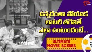 ఉన్నదంతా పోయాక లాటరీ తగిలితే ఎలా ఉంటుందంటే... | Ultimate Movie Scenes | TeluguOne - TELUGUONE