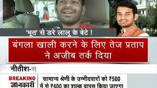 Bihar: Lalu Prasad Yadav's son Tej Pratap Yadav scared of ghosts, vacate bungalow - ZEENEWS