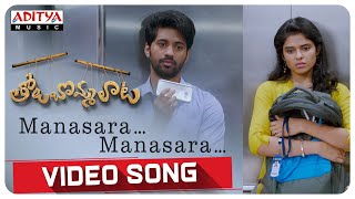 Manasara Manasara Video Song | Tholu Bommalata Songs | Sid Sriram | Chinmayi Sripada - ADITYAMUSIC