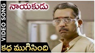 Nayakudu Telugu Movie Songs | Kadha Mugisindi | Kamal Haasan | Ilayaraja | Saranya - RAJSHRITELUGU