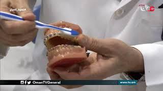 تقويم الأسنان | قهوة الصباح  الأحد 8 يوليو 2018م