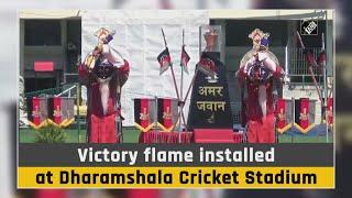 Video - विजय ज्योति की गई Dharamshala Cricket Stadium में स्थापित