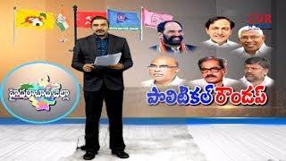 హైదరాబాద్ జిల్లా పొలిటికల్ రౌండప్ l Special Ground Report of Hyderabad District Politics l CVR NEWS - CVRNEWSOFFICIAL