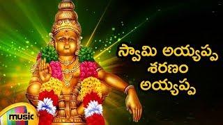 Swamy Ayyappa Saranam Ayyappa Song | Lord Ayyappa Swamy | Telugu Devotional Songs | Mango Music - MANGOMUSIC
