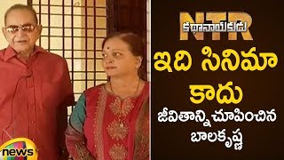 Superstar Krishna Lauded the Acting Skills of Balayya Babu | NTR Kathanayakudu Movie | Mango News - MANGONEWS