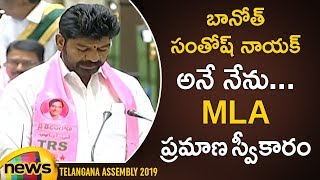Banoth Shankar Naik Takes Oath as MLA In Telangana Assembly | MLA's Swearing in Ceremony Updates - MANGONEWS