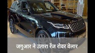 In Graphics: Jaguar launched range rover velar starting from 78.83 lakh rupees - ABPNEWSTV