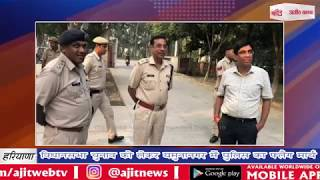 video : हरियाणा विधानसभा चुनाव को लेकर यमुनानगर में पुलिस का फ्लैग मार्च