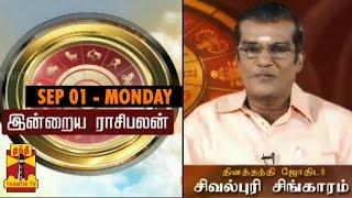 Indraya Raasi palan 01-09-2014 – Thanthi TV Show