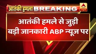 Pulwama Attack: Initial probe suggests use of RDX for explosion - ABPNEWSTV