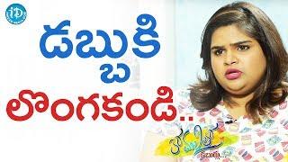 Vidyullekha Raman Gives A Message To Upcoming Female Actors || Anchor Komali Tho Kaburlu - IDREAMMOVIES