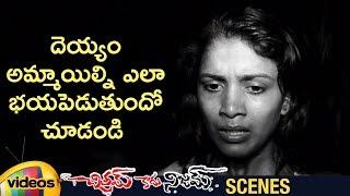Ghost Scares Girls | Chitram Kadhu Nijam Scenes | Darshan | Pallavi | Mango Videos - MANGOVIDEOS