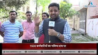 Breaking : 5 लाख ग्रामीण, 1 हज़ार करोड़ रूपए की गाढ़ी कमाई और पैसा लेकर भागती company - AAJKIKHABAR1