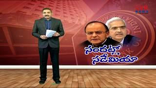 సందట్లో సడేమియా l RBI To Decide Interim Dividend Independently, Says FM Arun Jaitley l CVR NEWS - CVRNEWSOFFICIAL