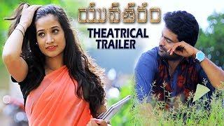 Yuvataram Theatrical Trailer | Myank | Santoshi Sharma | Siva Pakanati | TFPC - TFPC
