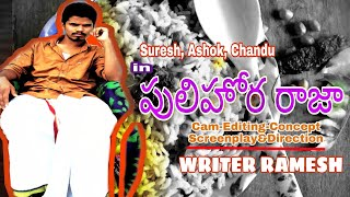PULIHORA RAJA SHORTFILM || WRITER RAMESH || TELUGU LATEST SHORTFILM 2018 || - YOUTUBE