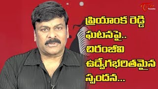 Megastar Chiranjeevi Emotional Byte About Priyanka Reddy Incident | TeluguOne - TELUGUONE