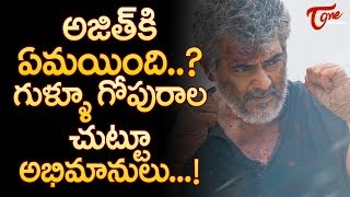 Fans Praying For Ajith's Speedy Recovery - TELUGUONE